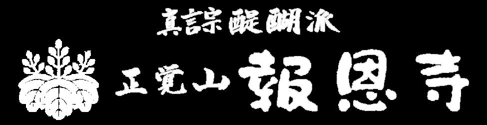 真言宗醍醐派正覚山 報恩寺