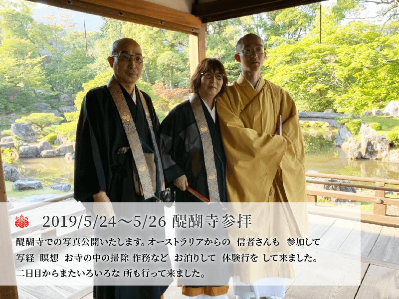 醍醐寺での写真公開いたします。オーストラリアからの  信者さんも  参加して写経  瞑想  お寺の中の掃除 作務など  お泊りして  体験行を して来ました。二日目からまたいろいろな 所も行って来ました。