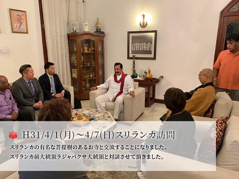スリランカの有名な菩提樹のあるお寺と交流することになりました。スリランカ前大統領ラジャパクサ大統領と対談させて頂きました。